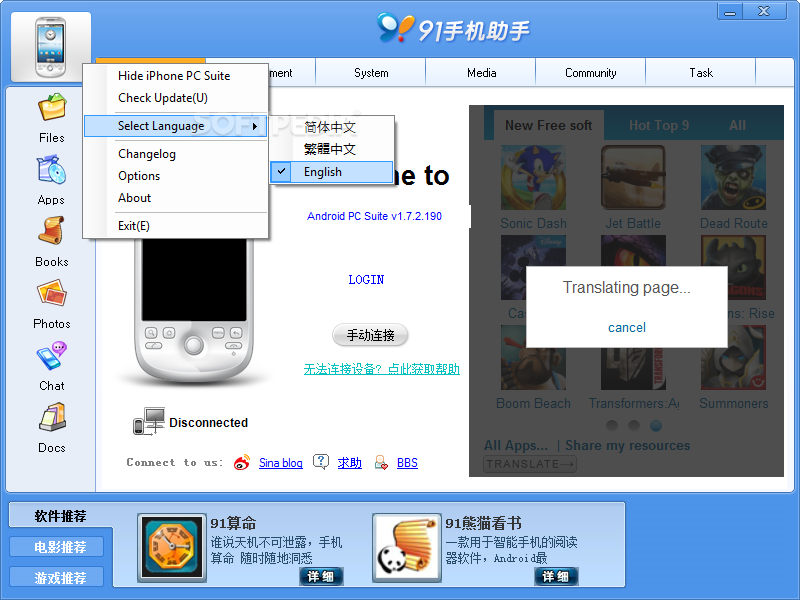 Co-publisher and concurrent android pc suite for windows 7 are among