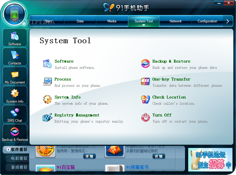 Samsung pc suite free download for windows 8
