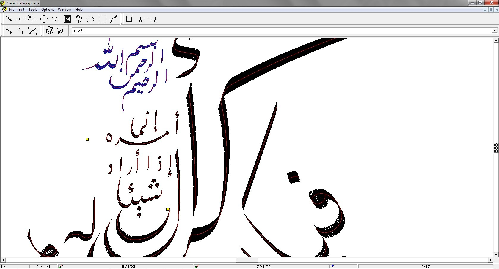 Arabic calligrapher download