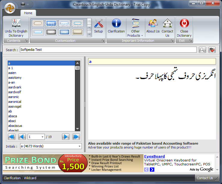 download urdu to english dictionary for pc