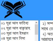 Download Bangla Quran 1 0
